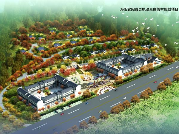 洛阳宜阳县灵枫温泉度假村景观设计